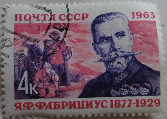Я.Ф. Фабрициус, 1877-1929. Почта СССР, 1963