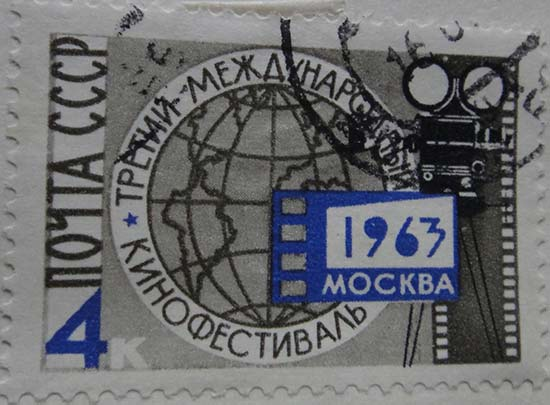 Третий международный кинофестиваль, 1963, Москва