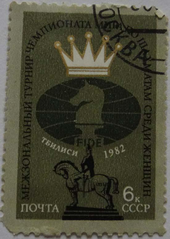 Межзональный турнир чемпионата мира по шахматам среди женщин. Тбилиси, 1982