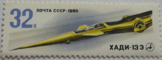 Хади-13Э. Почта СССР, 32к, 1980